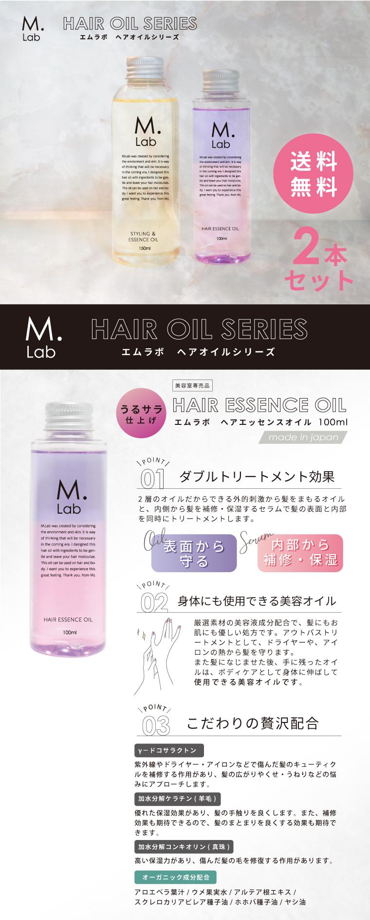 MLab_styling&essenceoil