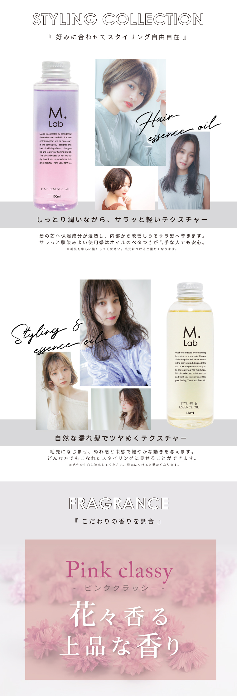 styling&essenceoil