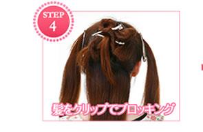髪をクリップでブロッキング